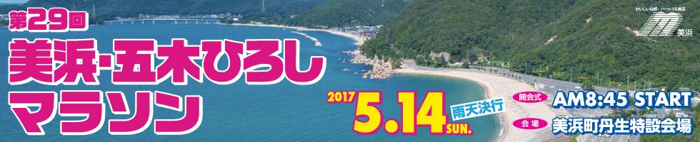 第29回美浜・五木ひろしマラソン【公式】