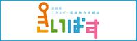 美浜町エネルギー環境教育体験館「きいぱす」
