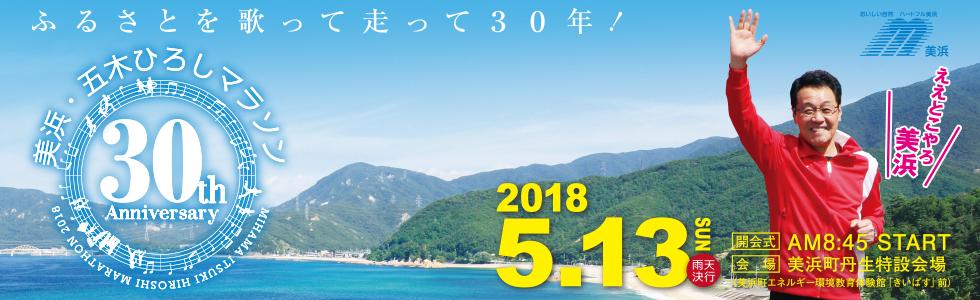 第30回美浜・五木ひろしマラソン【公式】